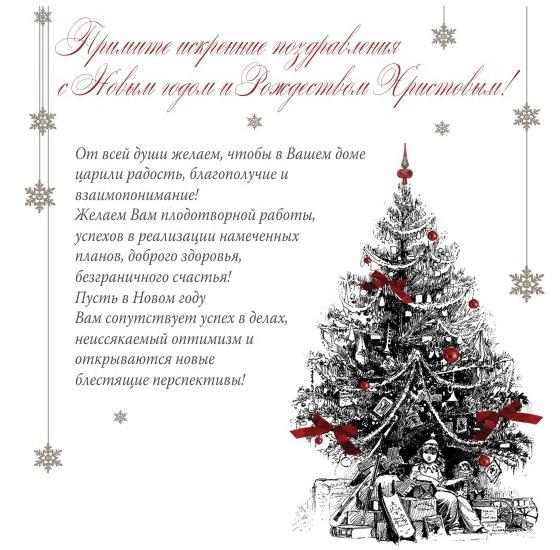Виртуальные открытки на новым годом